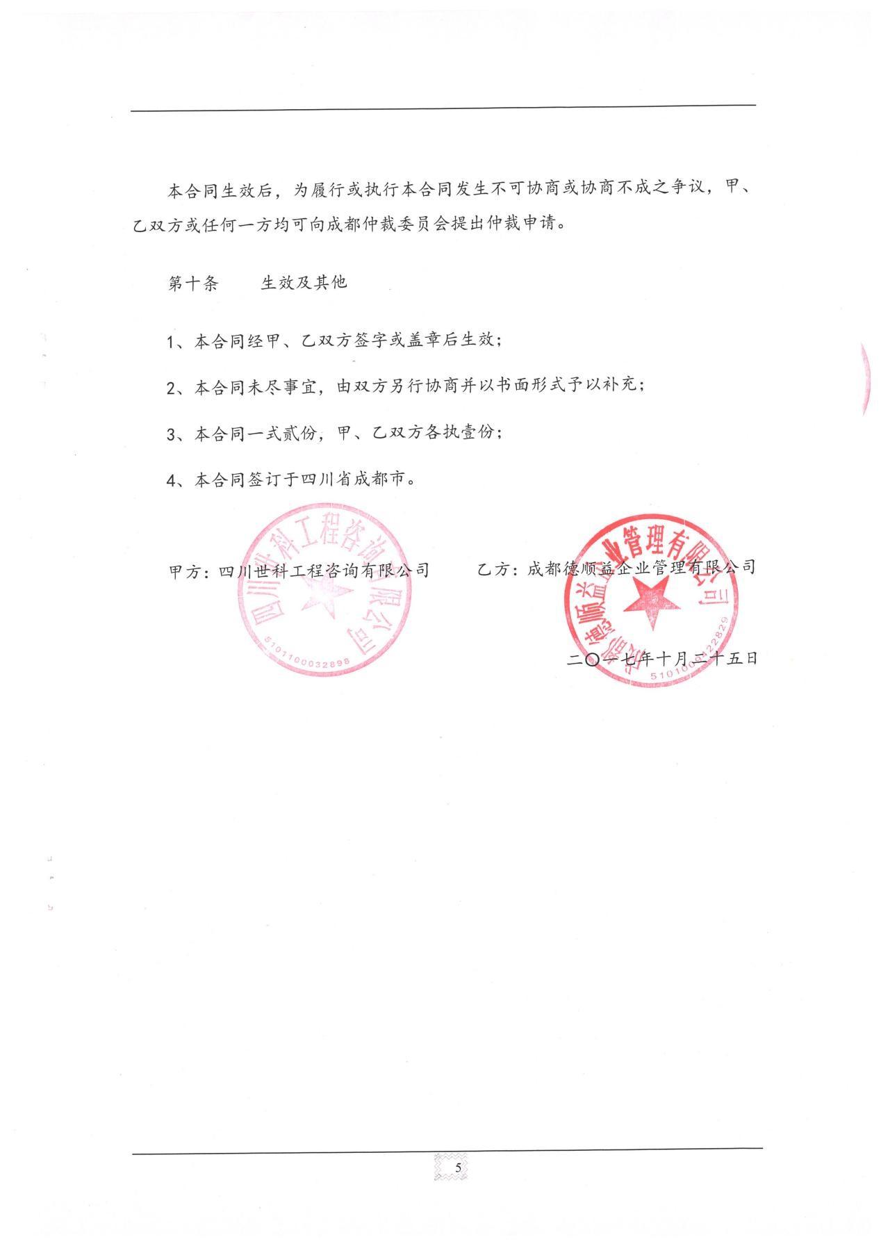 公司资质 / COMPANY QUALIFICATION